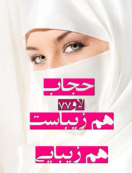 حجاب,عکس حجاب,عکس نوشته در مورد حجاب,نوشته های در مورد حجاب,جملات در مورد حجاب,عکس نوشته جدید در مورد حجاب,حجاب عکس نوشته,عکس دختر باحجاب,دختر بی حجاب,عکس نوشته