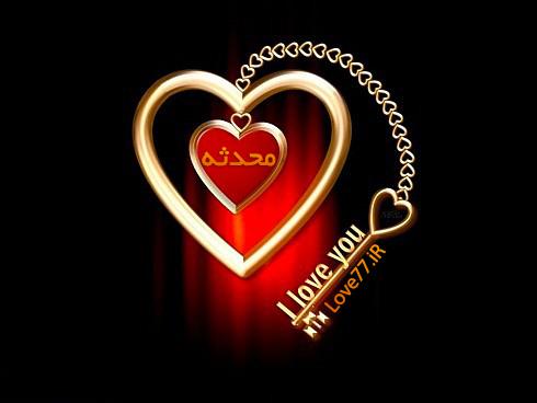 محدثه,استیکر اسم محدثه,عکس نوشته جدید,تکست گرافی اسم محدثه,محدثه عکس نوشته,عکس نوشته نام محدثه,اسم محدثه زیبا روی قلب,نوشتن نام محدثه روی قلب,طراحی اسم محدثه,