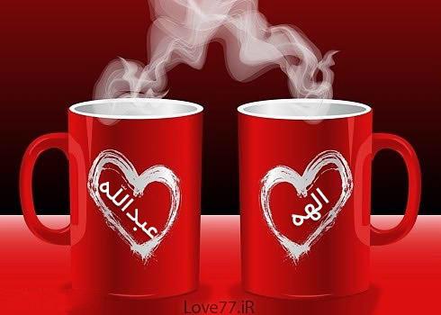 عکس نوشته اسم الهه و عبدالله