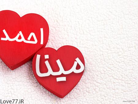 عکس نوشته اسم مینا و احمد