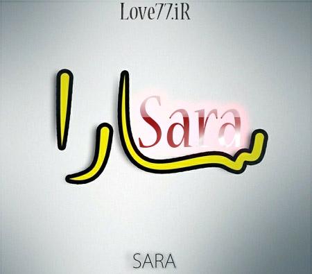 عکس,عکس نوشته,عکس نوشته اسم دختر,عکس نوشت اسم سارا,عکس نوشته اسم sara,عکس نوشته اسم 3ara,عکس نوشته اسم دختران,اسم دختر عکس نوشته,عکس نوشته جدید دختر روی عکس,