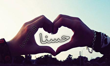 حسنا,عکس نوشته,عکس نوشته حسنا,عکس نوشته قلبی عاشقانه حسنا,عکس نوشته اسم حسنا,اسم حسنا عکس نوشته,عکس نوشته زیبای اسم حسنا,عکس نوشته عاشقانه اسم حسنا,اسم حسنا لاو