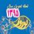 لحظه و ساعت دقیق تحویل سال 1395 در ایران و سایر کشور ها
