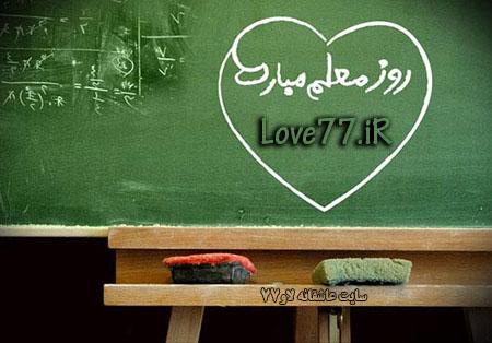 روز معلم,پیامک تبریک روز معلم,اس ام اس تبریک روز معلم,جملات تبریک روز معلم,روز معلم مبارک,پیامک تبریک روز معلم اردیبهشت95,اردیبهشت 95 تبریک روز معلم,روز استاد,