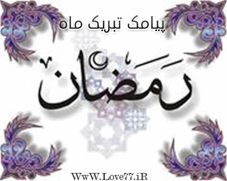 X رمضان لاو77 X ماه رمضان در لاو77 X ماه رمضان X پیامک ماه رمضان X تبریک ماه رمضان X ظنر ماه رمضان X جملات تبریک ماه رمضان X اسمس تبریک ماه رمضان خرداد94 X اس ام اس تبریک مناسبت ماه رمضان خرداد94 X تبریک رمضان94