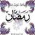 اس ام اس و جملات تبریک ماه مبارک رمضان _ جدید خرداد94