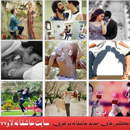 عکس عاشقانه,عکس های عاشقانه دونفری,عکس دونفری عاشقانه,عکس احساسی,تصاویر عاشقانه جدید,تصاویر عاشقانه دونفری,تصاویر احساساتی عاشقانه,عکس های جدید لاو دونفری,پیکچر