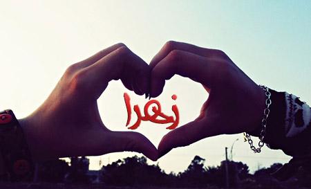 عکس نوشته زهرا - گالري عکس