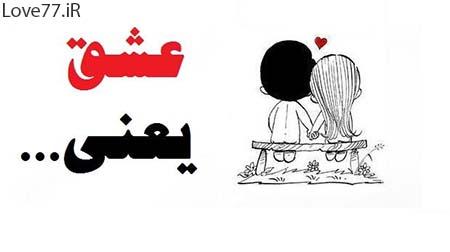 عشق یعنی,عکس نوشته عشق یعنی,عکس نوشته عاشقانه عشق یعنی,عشق یعنی عکس نوشته جدید,جدیدترین عکس نوشته,جدیدترین عکس نوشته عشق یعنی,عشق,دوست داشتن یعنی,دلخوشی یعنی,