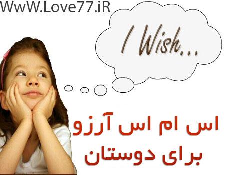 پیامک,پیامک آرزو,اس ام اس آرزو برای دوستان,اسمس آرزوی خوب برای دوستان,جملات جدید آرزو برای دوستان,متن های جدید آرزو برای دوستان,اشتراک گذاشتن آرزوی شما,آرزو کن,
