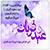 اس ام اس تبریک عید قربان 94 - اداری و رسمی