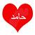 تقدیم به عشقم حامد