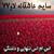 پیامک و جملات تنهایی جدید - آذر94