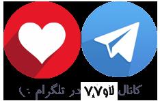 کانال لاو77,کانال عاشقانه,کانال سرگرمی,کانال مطالب عاشقانه,کانال عکس های عاشقانه,کانال جدید سرگرمی و عکس,کانال های جدید عکس های عاشقانه,کانال تلگرام لاو77,لاو77